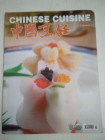 中国烹饪2006-2(294)