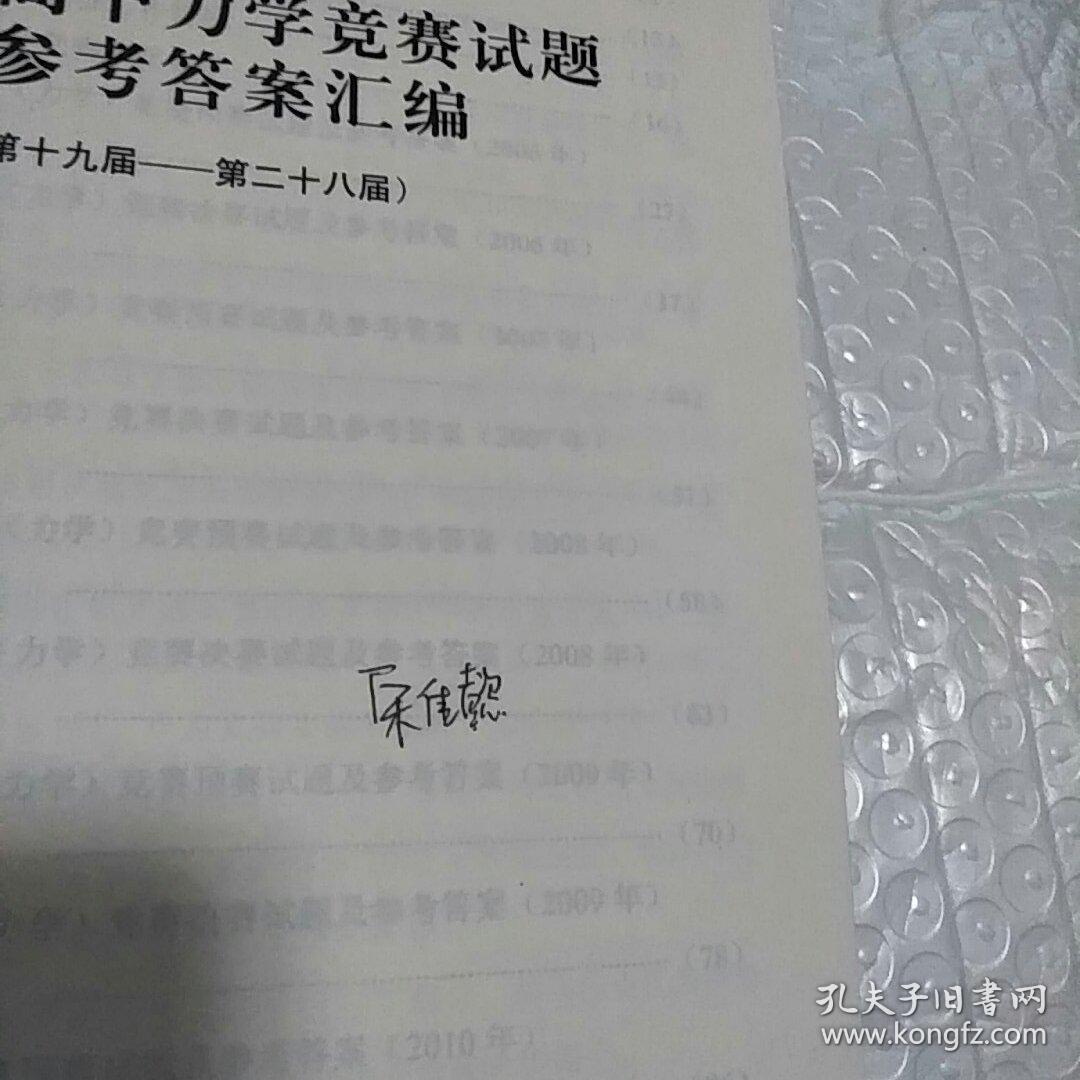 北京市答案力学(高中)竞赛试题及v答案高中汇编第十九学上海导物理生命科学答案图片