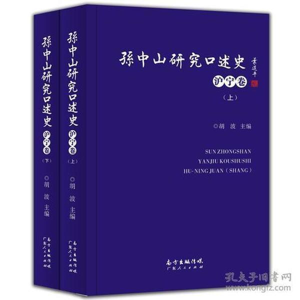 沪宁卷-孙中山研究口述史-(上.下)
