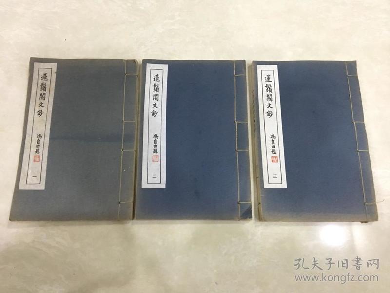 广东丛书第一集:连须阁文钞(全套:三册:民国35年初版)