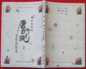 蔡志忠漫画《唐诗说2悲欢的歌者》