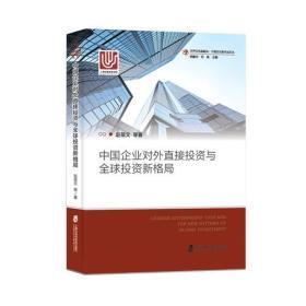 中国企业对外直接投资与全球投资新格局