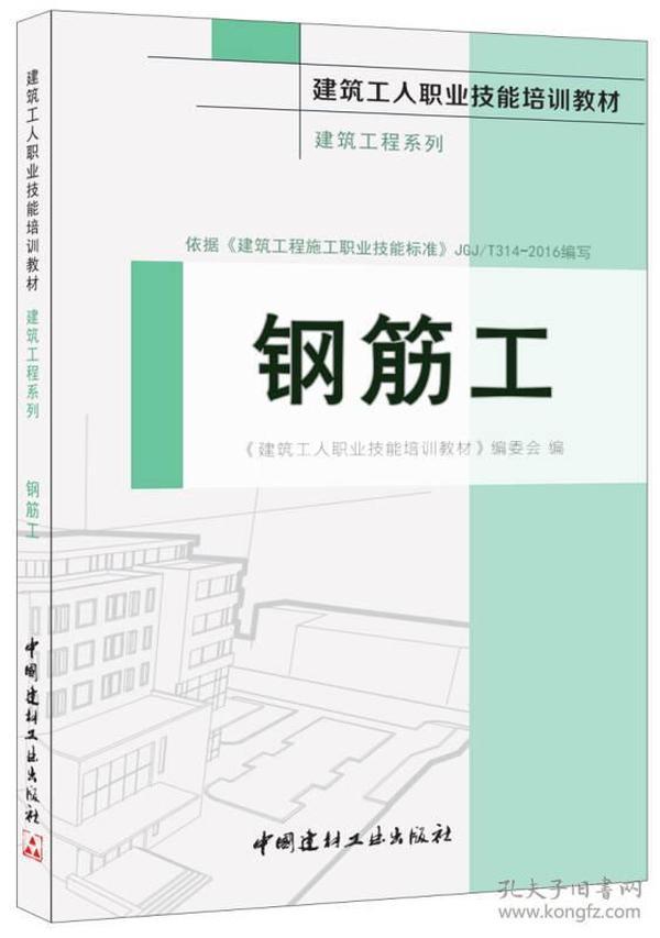 钢筋工·建筑工程系列·建筑工人职业技能培训教材