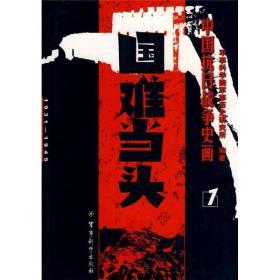 中国抗日战争史画1:国难当头
