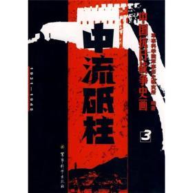 中国抗日战争史画3:中流砥柱