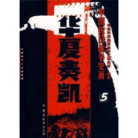 中国抗日战争史画5:华夏奏凯