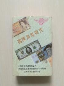 国际货币扑克