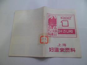 上海妇运史资料  1982 【1、2】
