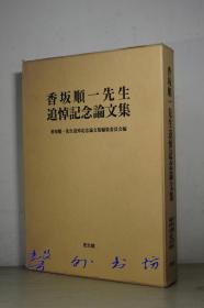 香坂顺一先生追悼纪念论文集(全布面精装带函盒)光生馆2005年日文原版
