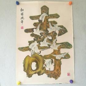 宣传画  《松鹤延年》  对开  八十年代初鄂城印刷厂 [柜13-3-22]