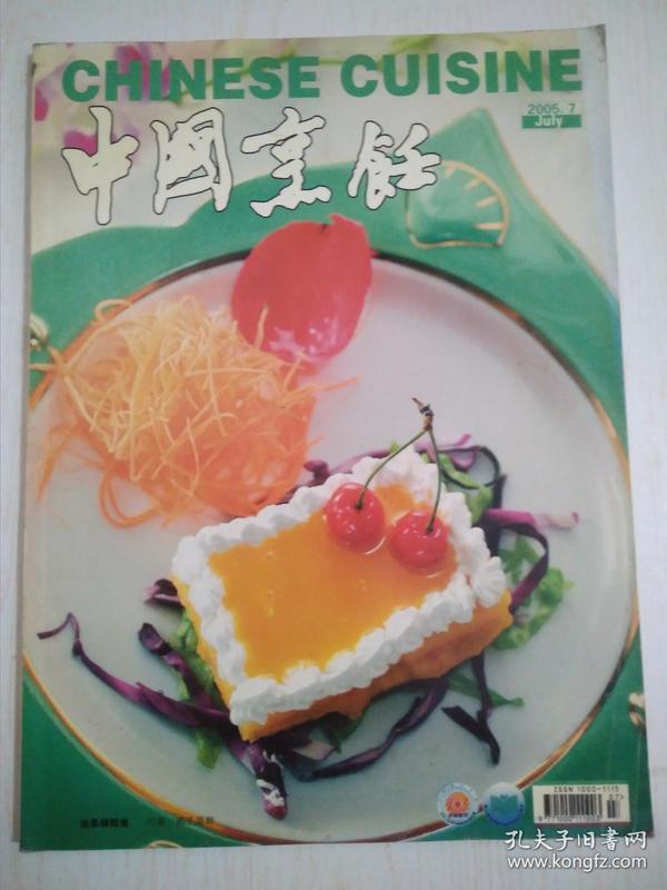 中国烹饪2005-7(287)