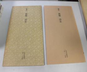 日本名迹丛刊 26 镰仓 亲鸾 消息 带盒套  品好包邮