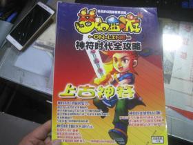 梦幻西游 上古神符 神符时代全攻略【CD一张】