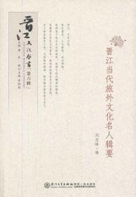 晋江文化丛书(第六辑):晋江当代旅外文化名人辑要