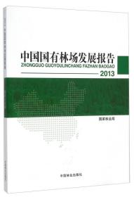 2013中国国有林场发展报告