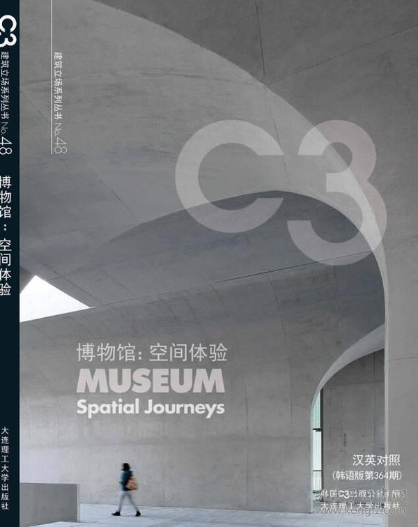 博物馆:空间体验:spatial journeys:汉英对照:韩语版第364期