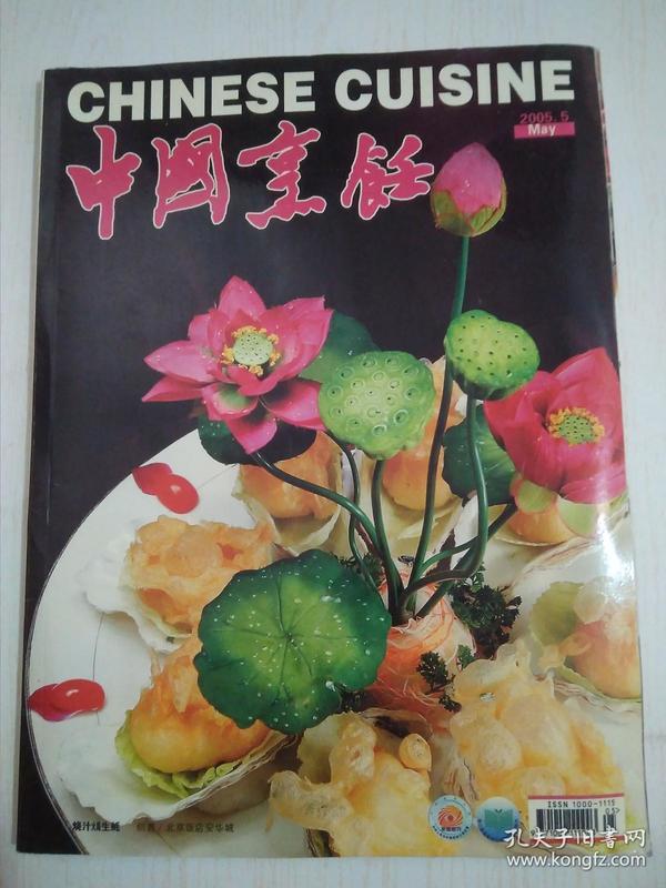 中国烹饪2005-5(285)