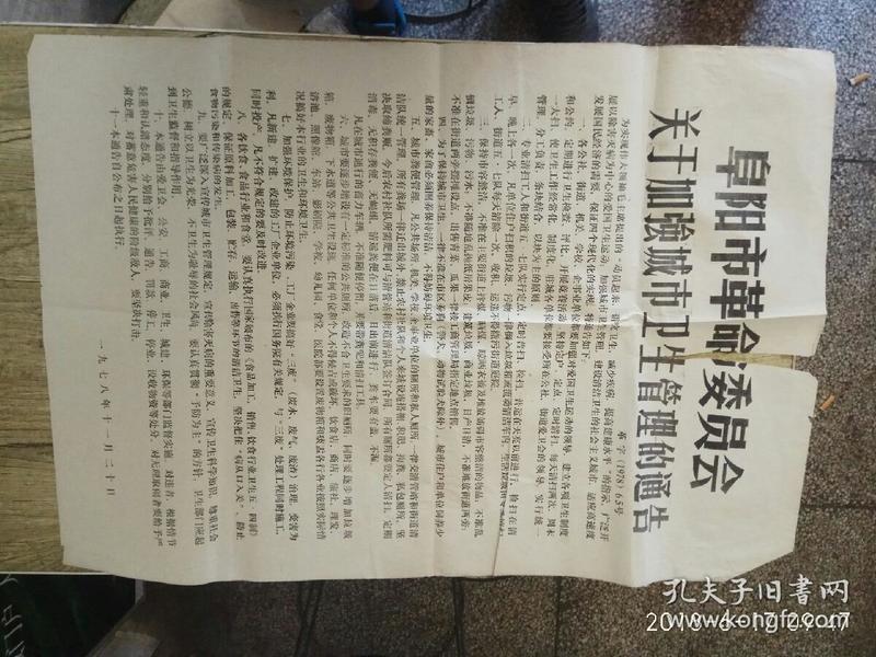 大副布告 阜阳市革命委员会 关于加强城市卫生管理的通知