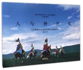 人与神共欢:三江源地区的民间信仰与民俗文化