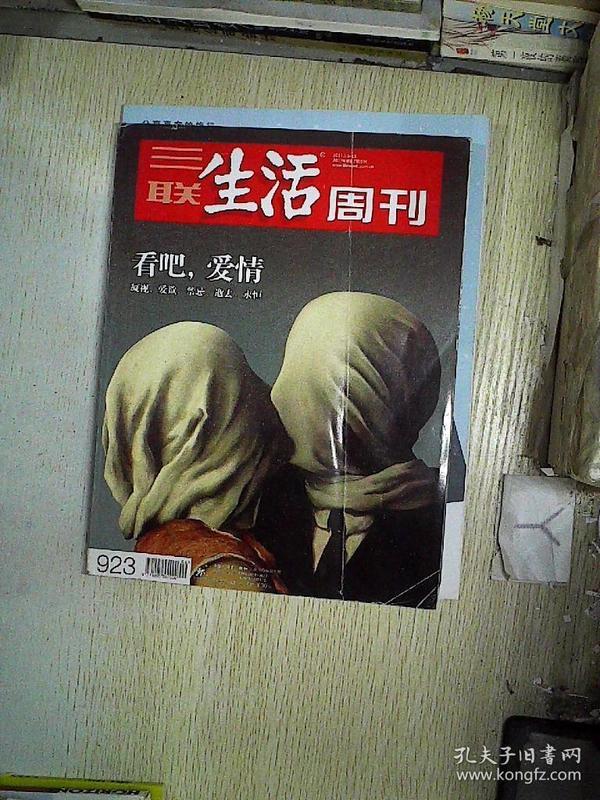 三联生活周刊 2017年第6、7期合刊总第923期 .