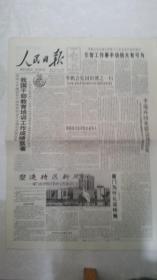 1997年6月4日《人民日报》(中国互联网信息中心成立)