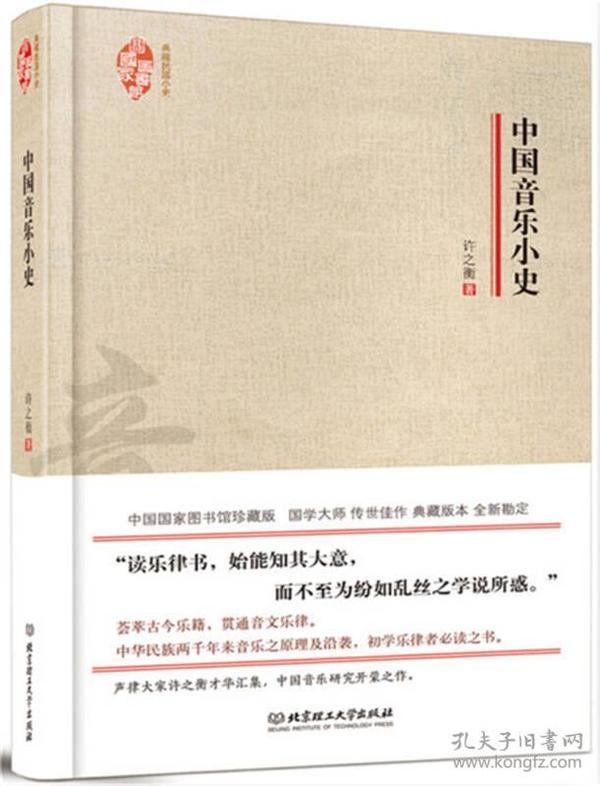 典藏民国小史:中国音乐小史