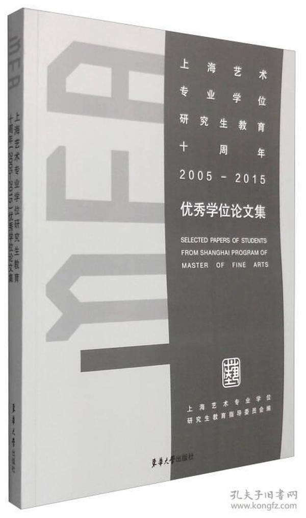 上海艺术专业学位研究生教育十周年(2005-2015)优秀学位论文集