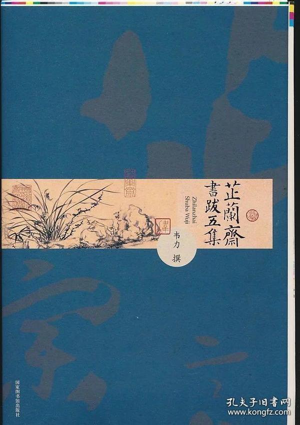 芷兰斋书跋五集(作者签名钤印平装毛边本)