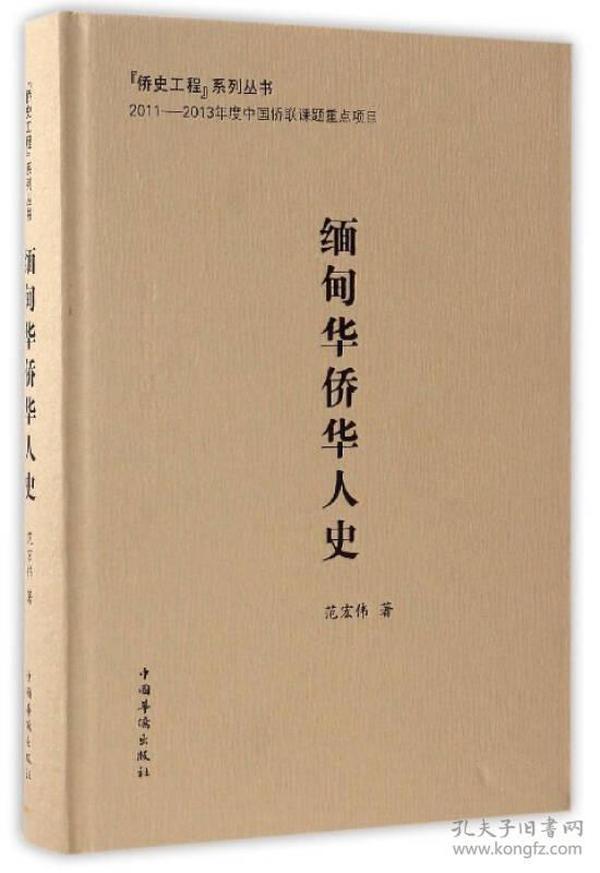缅甸华侨华人史
