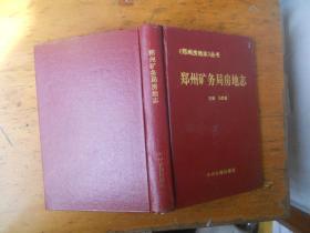郑州矿务局房地志:1951年-1994年