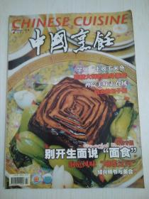 中国烹饪2004-7(275)
