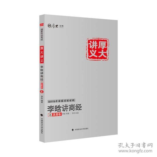 2016年国家司法考试李晗讲商经之真题卷