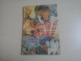 太空堡垒:7甜蜜花季 8太空选美(合一册)