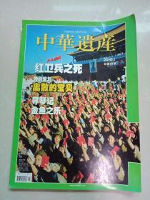 中华遗产 2010年1月 总第51期