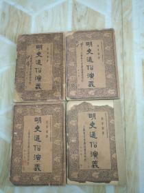 明史演义:民国版本,大四册100回