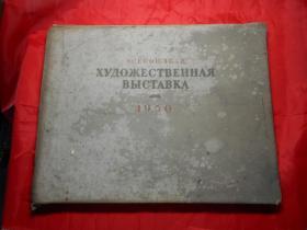 俄文原版画册:《苏联的艺术 1950》8开硬精装  (有《毛泽东雕像》,《毛泽东带领中国代表团访苏》油画等,还有胡志明、金日成等雕像)