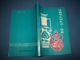 中国伟大的发明-瓷器
