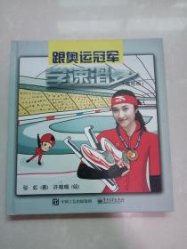 跟奥运冠军学速滑-(漫画版)