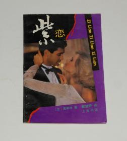 紫恋  1992年
