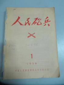 人民炮兵 1957年 1-6期合售 16开