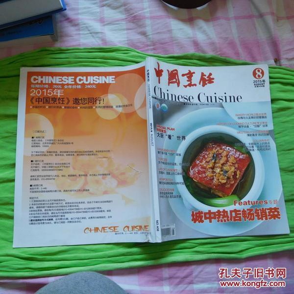 中国烹饪2015年第12期.