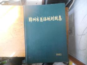 1982年--郑州市总体规划图集 8开精装