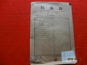 个人档案(赵某原始档案资料 序号-57)
