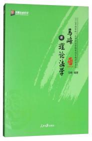 马峰讲理论法学/2018年国家统一法律职业资格考试专题讲座系列
