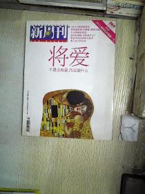 新周刊 2012 3