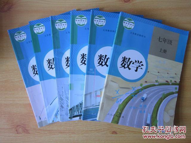 初中数学课本全套6本 【人教版 2012年~2014