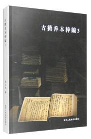 古籍善本粹编3