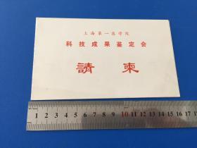 【上海第一医学院科技成果鉴定会】请柬  1986