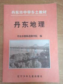丹东地理(丹东市中学乡土教材)