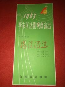 1963年戏单,华东话剧观摩演出:《湾溪河边》——江西省话剧团
